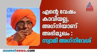 Swami Agnivesh   Interview with Swami Agnivesh   മതം, മാര്ക്സിസം, മോദി, സന്യാസം