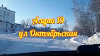 Алдан 19. Саха Якутия ул. Октябрьская