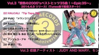 EPICレコード35周年記念コンピ第三弾! 創立35周年を迎えたEPICレコード...