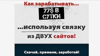 Стабильный заработок 1000+ рублей в день на весь год, от школьника до пенсионера