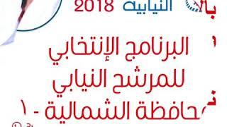 المرشح سعيد حسن علي الغالي