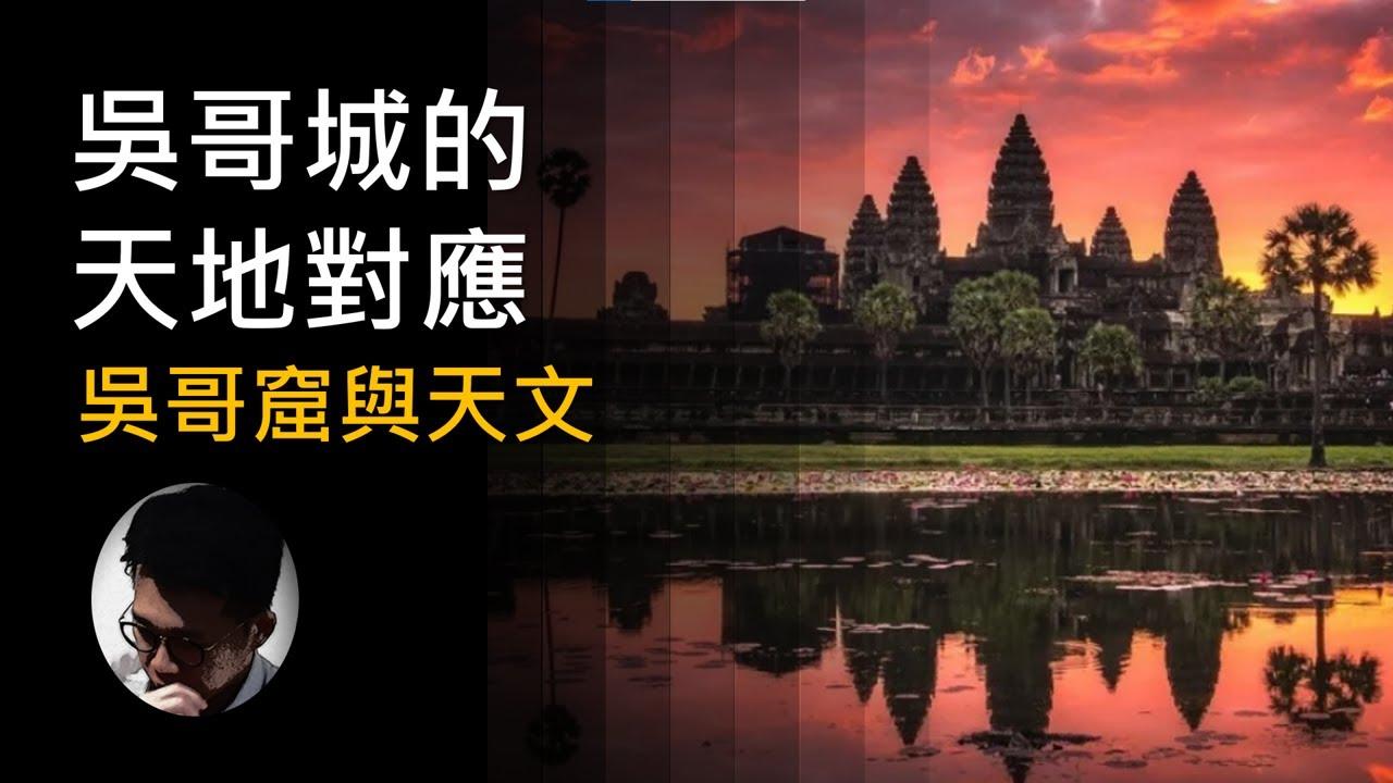 四大古文明(12): 吳哥寺廟的天地對應    | 吳哥窟| 巴戎寺 | 變身塔