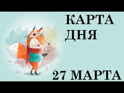 КАРТА ДНЯ 27 МАРТА ТАРО ГОРОСКОП