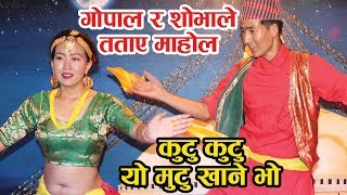 Kutu Kutu | Kumva Karan Movie Song | Nirvana Kala Kendra