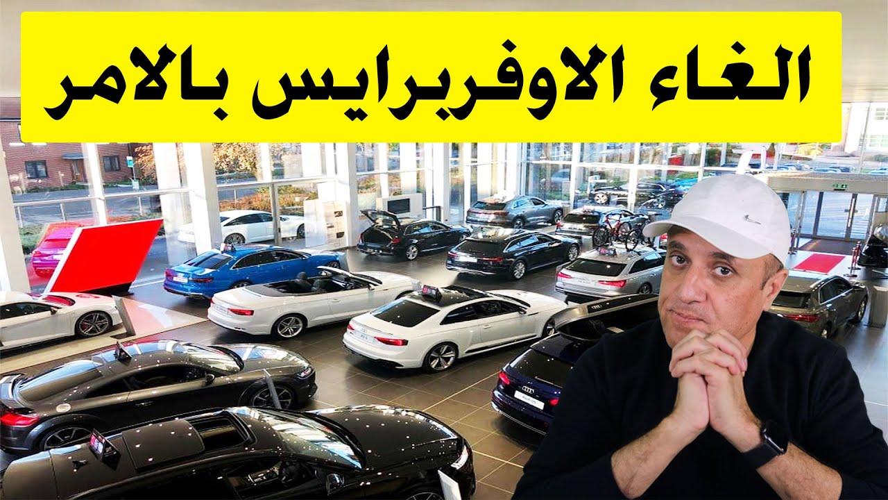 ارتفاع اسعار السيارات في السوق و ميعاد هبوط الاسعار مع ملك السيارات