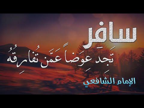 ما في المقام من راحة فدع الأوطان وأغترب | الإمام الشافعي