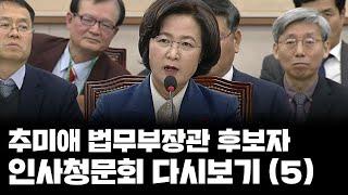 추미애 후보자 인사청문회 (5) / YTN