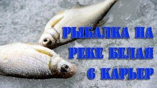 Рыбалка на реке Белая 6 карьер