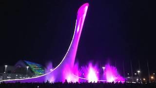 Шоу поющих  фонтанов в Олимпийском парке . Июль.2018 г. Гордость Сочи!!!