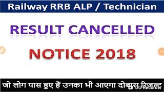 Railway RRB ALP / Technician Result Cancelled Notice 2018 | RRB ALP RESULT CANCELLED | BSA TRICKY