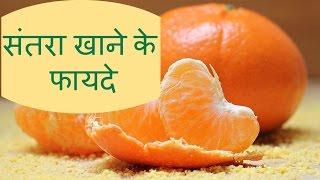 संतरा खाने के फायदे संतरे के जूस के फायदे और संतरों के छिलकों के फायदे. health benefits of orange.