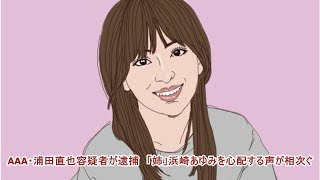 AAA・浦田直也容疑者が逮捕 「姉」浜崎あゆみを心配する声が相次ぐ