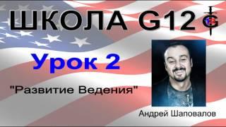 """Школа G12 Урок 2 """"Развитие Ведения"""" Пастор Андрей Шаповалов"""