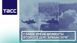 """Самые яркие моменты второго дня """"Армии-2018"""""""