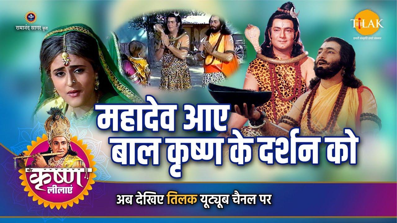 Download श्री कृष्ण लीला   महादेव आए बाल कृष्ण के दर्शन को