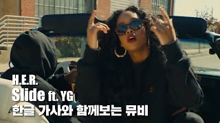 자막 by HIPHOPLE | H.E.R., YG - Slide