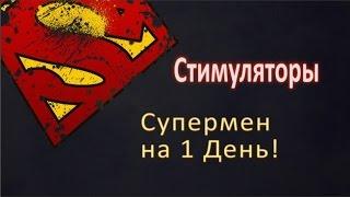 Стимуляторы: Супермен на 1 день!(Как стать Суперменом, хотя бы только психологически? Для этого требуется мегауверенность, мегажелание..., 2015-04-21T19:44:13.000Z)