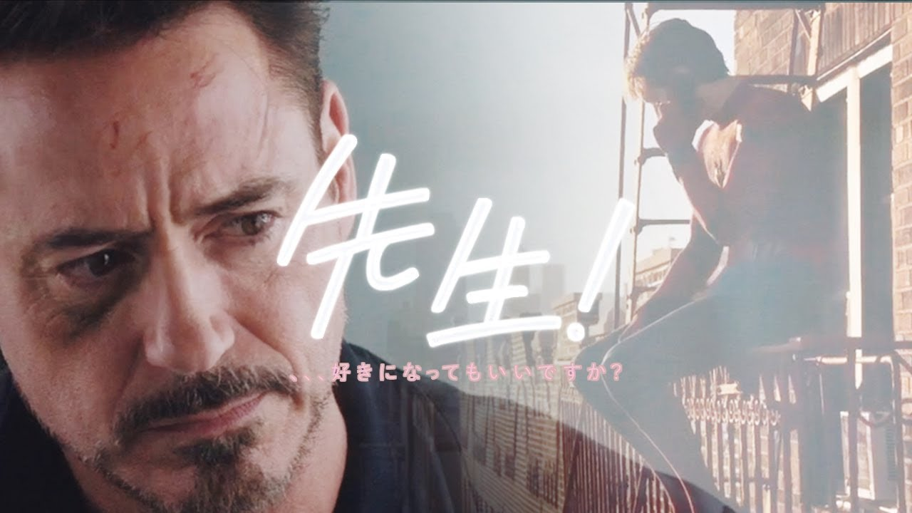 Peter Parker ✖ Tony Stark ► Mr  Stark!、、、Can I love you? (Fake!Trailer)