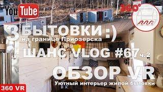 Бытовка на даче - комфортный интерьер | Обзор | Бытовка-баня и мастерская | Андрей Шанс VLOG #67 ч.2