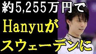 【羽生結弦】ペイトンさんのHanyuは47万5000ドル(約5255万円)でスウェーデンに売れた!「スウェーデンのどこに飾ってるんだろ」#yuzuruhanyu 羽生結弦 検索動画 6