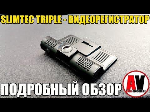 SLIMTEC TRIPLE. Видеорегистратор с тремя камерами - подробный отзыв