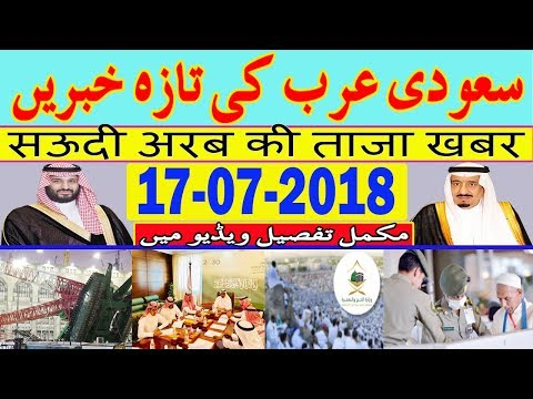 17-7-2018 News | Saudi Arabia Latest News | Urdu News | Hindi News Today | MJH Studio