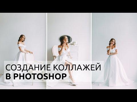 СОЗДАНИЕ КОЛЛАЖЕЙ В PHOTOSHOP / 3 способа