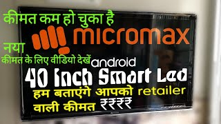 Micromax 40 Inch Canvas S2 smart TV with 4 4 4 KitKat Real Price In Offline Market