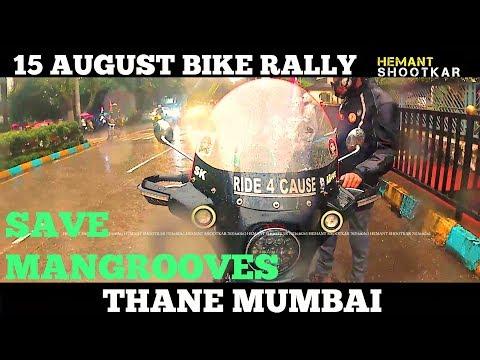 15 AUGUST 2017 RIDE 4 CAUSE RALLY FOR SAVE MANGROVES | THANE MUMBAI | HEMANT SHOOTKAR