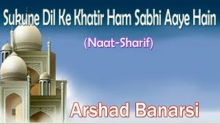 Sukune Dil Ke Khatir Ham Sabhi Aaye Hain ☪☪ Beautiful Naat Sharif ☪☪ Arshad Banarsi [HD]