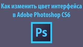 Как изменить цвет интерфейса в Adobe Photoshop CS6