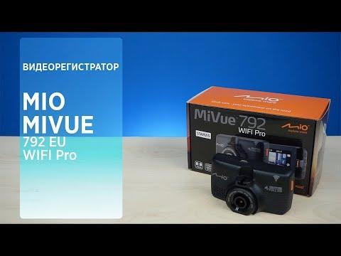Видеорегистратор Mio MiVue 792 EU WIFI PRO. Обзор, распаковка, пример записи видео.