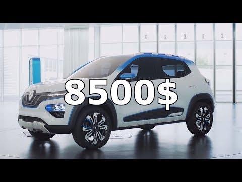 Renault удивили доступным