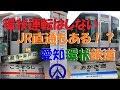 【愛知の高額鉄道】愛知環状鉄道に乗ってきた【愛知DC】