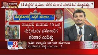 TV9 Sarkarakke Saval: Has CM Yediyurappa Announced ₹1777 Cr Package Reached Any Beneficiaries? - 3