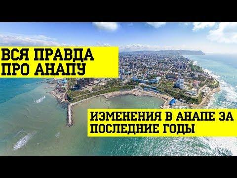 АНАПА 2020 - как изменилась Анапа за последние годы? СТОИТ ЛИ ехать на ПМЖ в Анапу?