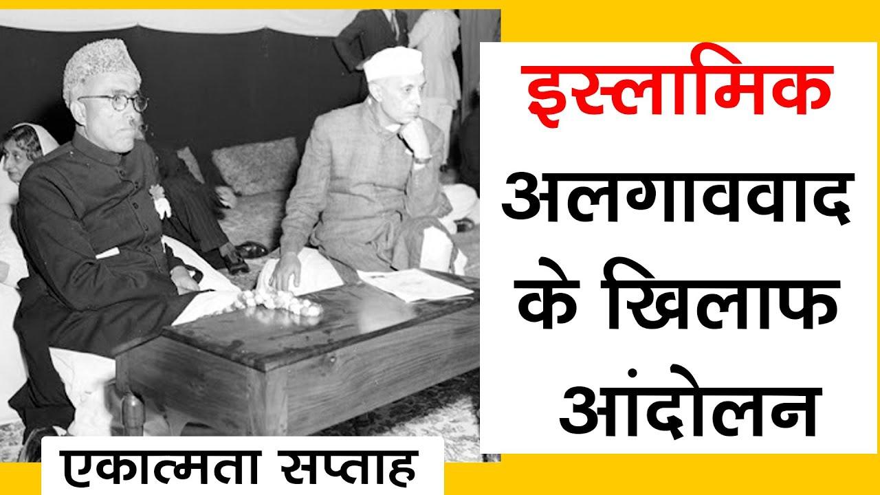 Integration Day: History of Islamic Separatism   Rajesh Gupta