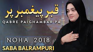 Saba Balrampuri Noha  -2018 & 19 - QABRE PAIGHAMBAR PA