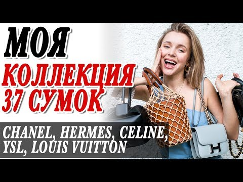 МОЯ КОЛЛЕКЦИЯ СУМОК 2019    ЛЮКСОВЫЕ БАЗОВЫЕ СУМКИ   HERMES   CHANEL   CELINE   LOUIS VUITTON