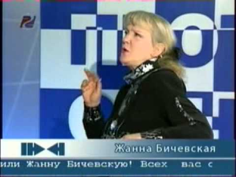 видео: Бичевская11 05 08