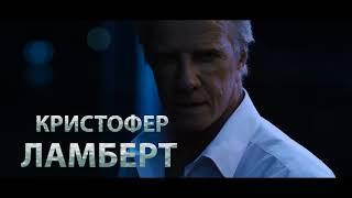 Кикбоксер возвращается — Русский трейлер 2018 !