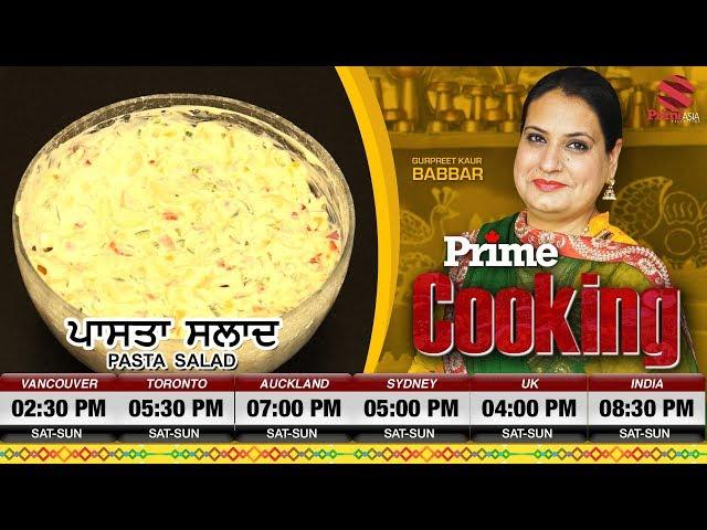 Prime Cooking #5 _Gurpreet K. Babbar- Pasta Salad (Prime Asia TV)