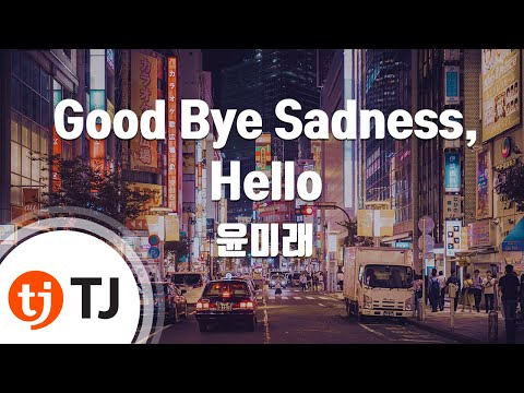 [TJ노래방] Good Bye Sadness, Hello - T(윤미래)  / TJ Karaoke
