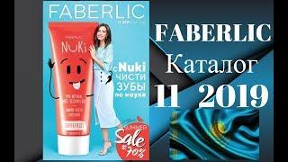 Каталог Фаберлик 11 2019 года смотреть онлайн листать Казахстан