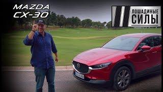 Тест - драйв Mazda CX-30 2019