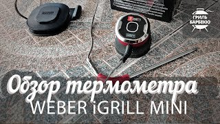 Обзор термометра Weber iGrill Mini
