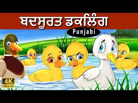 ਬਦਸੂਰਤ ਡਕਲਿੰਗ - The Ugly Duckling in Punjabi - Punjabi Story - 4K UHD - Punjabi Fairy Tales