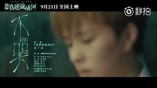 Sunnee -  不哭 (Don't Cry) OST.悲伤逆流成河 (Cry Me a Sad River)