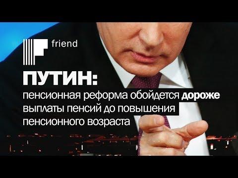 Смотреть Путин: пенсионная реформа обойдется ДОРОЖЕ выплаты пенсий до повышения пенсионного возраста онлайн