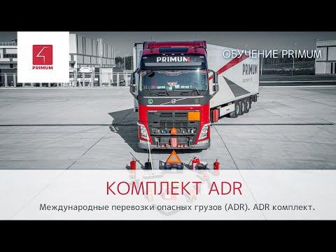 Международные перевозки опасных грузов (ADR). ADR комплект.